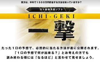 ichigeki.jpg